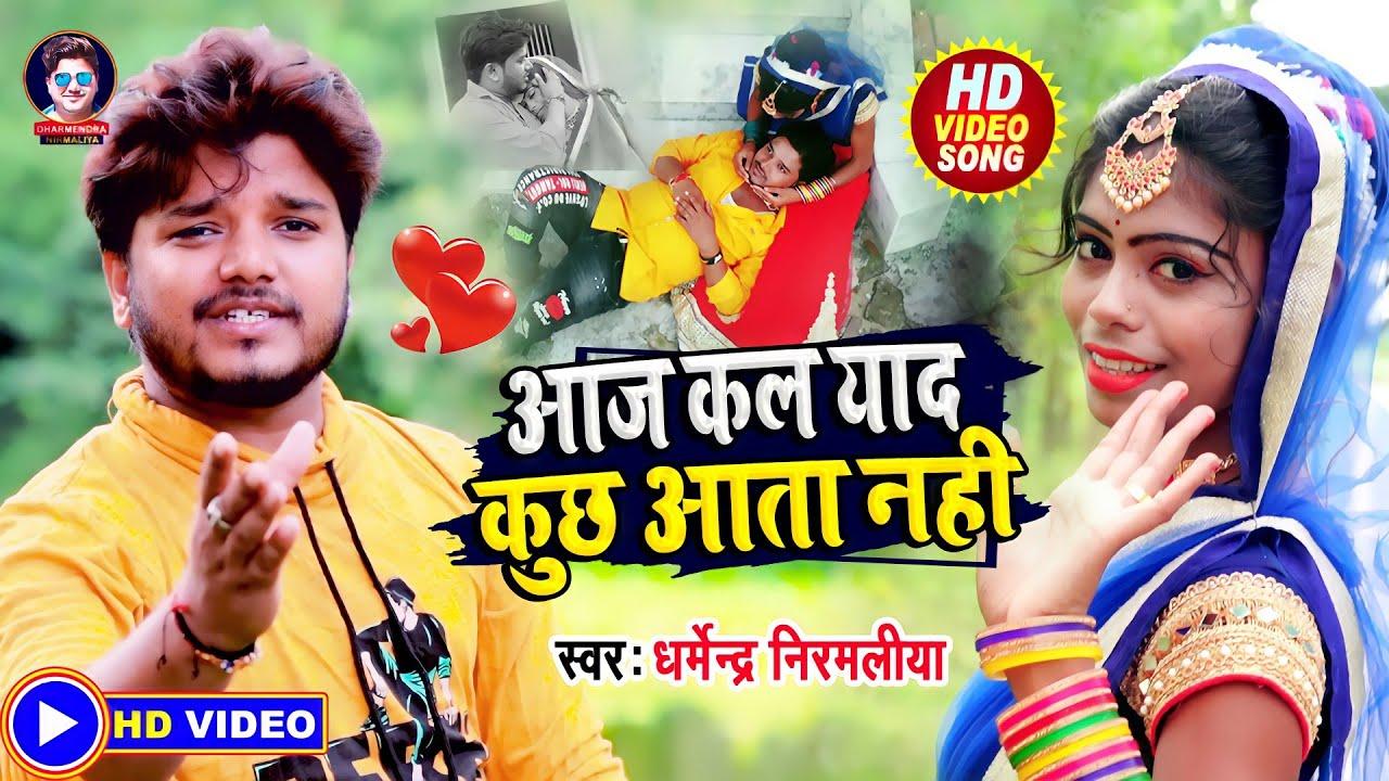 Aaj Kal Yaad Kuchh Aur Aata Nahi  Lyrics - Dharmendra Nirmaliya