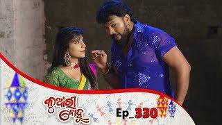 Kunwari Bohu | Full Ep 330 | 30th Oct 2019 | Odia Serial – TarangTV