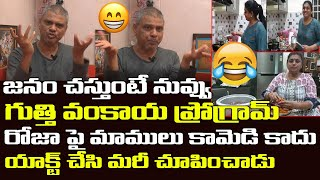 Rakesh Master Funny Comments on MLA ROJA Preparing Food||Rakesh master Vs Roja||ETHIC TV