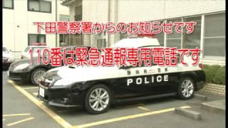 110番は緊急通報専用電話です下田警察署