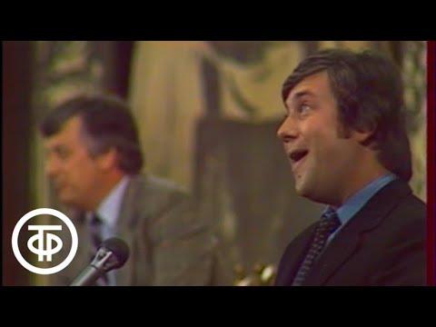 Вокруг смеха. Выпуск № 13. Наш дом (1981)