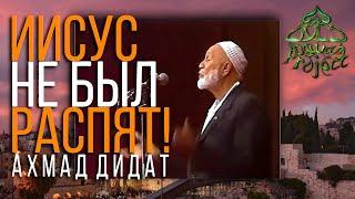 ПРИМУ ИСЛАМ, ЕСЛИ ДОКАЖЕШЬ, ЧТО ИИСУСА НЕ РАСПЯЛИ! - АХМАД ДИДАТ (ЗАЛ АППЛОДИРОВАЛ)