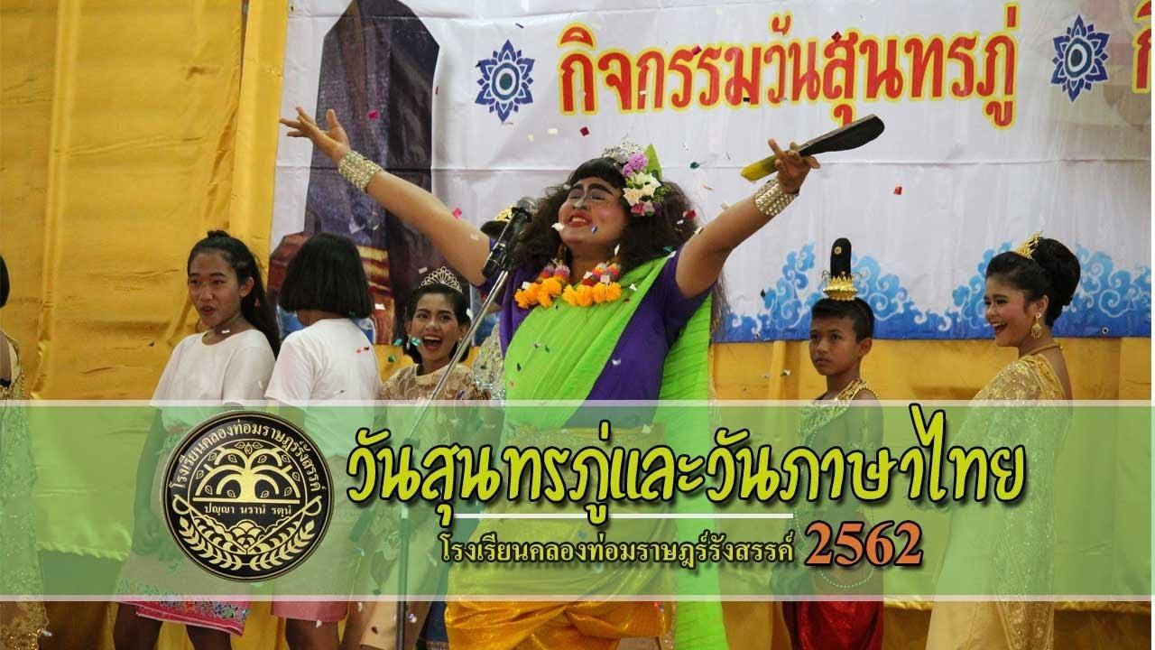 (VDO) ตัวละครในวรรณคดี - กิจกรรมวันสุนทรภู่และวันภาษาไทย 2562