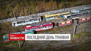 Komcity Новости —  Последний трамвай в Комсомольске