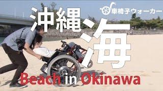 Beach in Okinawa, Japan 沖縄 波の上 うみそら公園 超バリアフリーなビーチ