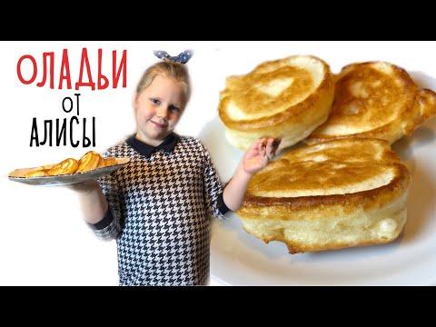 Воздушные оладьи на кефире без яиц: рецепт пышных оладушек от Алисы. Новый шеф на кухне.