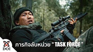 """ภารกิจลับหน่วย """"TASK FORCE"""""""