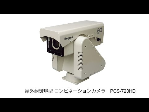 PCS-720HD(夜間の映像)
