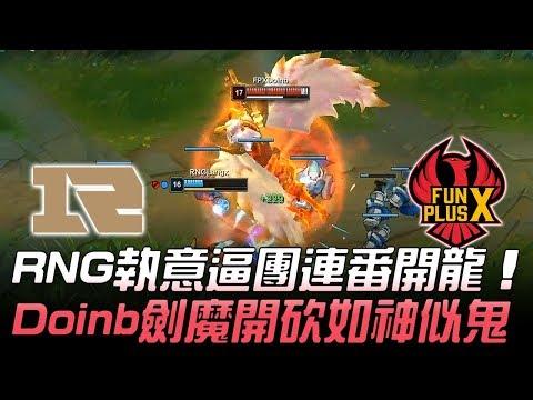 RNG vs FPX RNG執意逼團連番開龍 Doinb劍魔開砍如神似鬼!Game 2