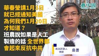 【字幕版名家論談】桑普:華春瑩講了1月3日就已經通知美國 為何我們1月20日才知道?班農說如果是人工製造的話 全世界都會起來反抗中共