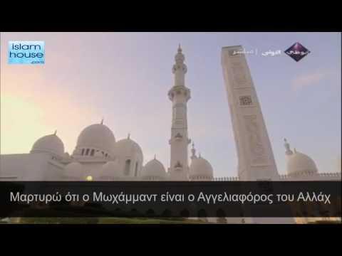 Το Αδάν (Κάλεσμα για προσευχή) στα Ελληνικά 2