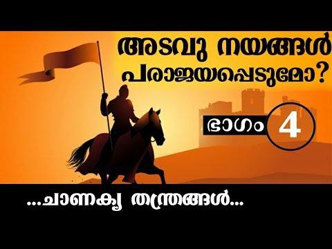 ചാണക്യ കഥ ഭാഗം 4. Chanakya part 4. Malayalam. motivation. chandragupta maurya. Ashoka. Chanakya Niti