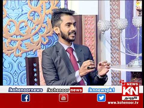 Good Morning 17 January 2020 | Kohenoor News Pakistan