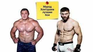 Мурод Хантураев Лучшие Бои  в ММА 2018