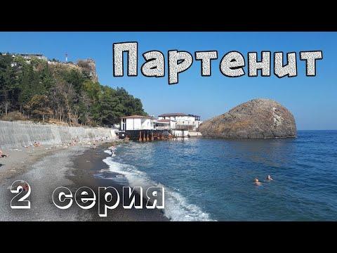 Партенит. Парк санатория Крым. Пляжи, море, солнце и отдых в Крыму. 2 серия.