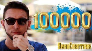 100 000 ПОДПИСЧИКОВ | КиноСоветник