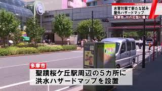 東京・多摩地域で新たな水害対策