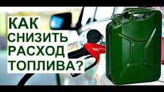 Как понизить расход топлива||СЕКРЕТНАЯ ЭКОНОМИЯ! бензин большой расход снижение расхода топлива