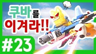스타토이 시즌2 23화 - 최후의 결전! 쿠바를 이겨라!! - 뽀로로 장난감 애니(Pororo Toy Animation)