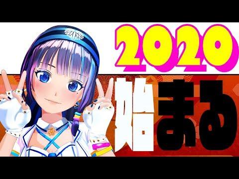 富士葵、新年のご挨拶・抱負2020