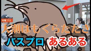 【Kumiのちょこっとバスフィッシング】この時期ならではのプロガイドあるある!