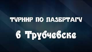 3-ий турнир по лазертагу в Трубчевске