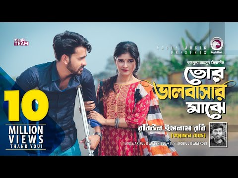 Download Tor Bhalobashar Majhe | তোর ভালোবাসার মাঝে | Shopnojal Band | Bangla New Song 2019 | Official Video HD Mp4 3GP Video and MP3
