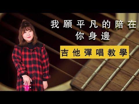 王七七-我願意平凡的陪在你身旁 (五分鐘速成歌曲教學系列) 老徐彈吉他 (內付譜)