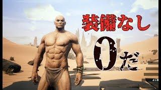 【Conan Outcasts】過酷すぎる0から始める追放者生活:01