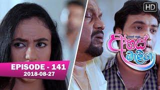 Ahas Maliga | Episode 141 | 2018-08-27