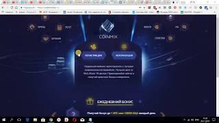 NEW Coinmix Псевдомайнинг с бонусом 1 gh/s!!! + бонус каждый день!!!