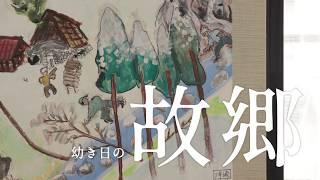 【思い出を描くふるさと絵屏風】甲賀市土山町山内 山中編 その1