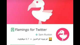 flamingo for twitter - Free video search site - Findclip