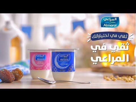 Almarai Yoghurt With you in Ramadan
