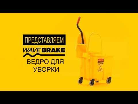 Ведро с отжимом WaveBrake FG757888BLUE