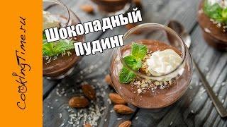 ШОКОЛАДНЫЙ ПУДИНГ - самый простой рецепт вкусного десерта - Chocolate Pudding / шоколадный крем