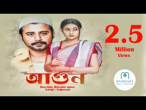bangla natok 2019 agun আগুন afran nisho meha