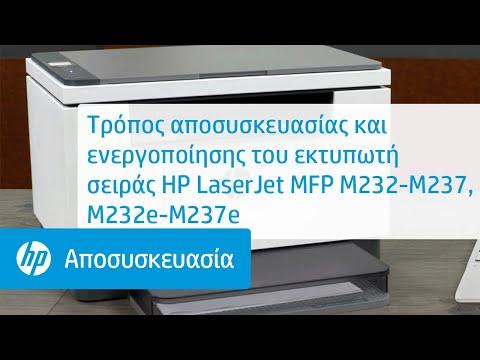 Αφαίρεση συσκευασίας και ενεργοποίηση του εκτυπωτή σειράς HP LaserJet MFP M232-M237, M232e-M237e | HP LaserJet | @HPSupport
