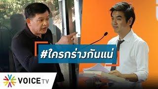 Talking Thailand - 'สิระ' ออกโรงเตือน 'ปิยบุตร' อย่ากร่าง! ใช้อำนาจรัฐรังแกข้าราชการ