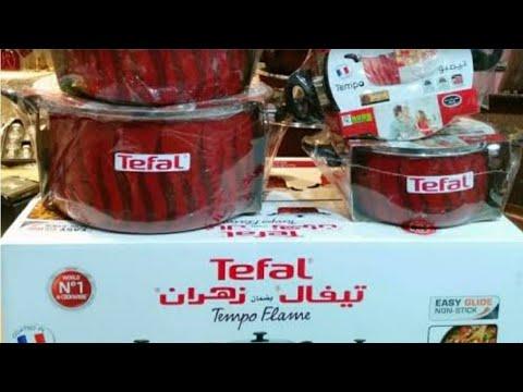 عروض معرض تيفال زهران بالأسعار