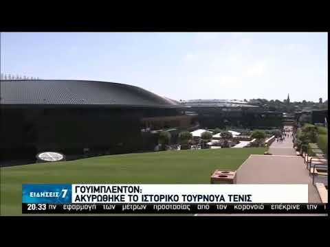 Ακυρώνεται (και) το Wimbledon!  | 01/04/2020 | ΕΡΤ