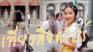 Vlog เที่ยวสิงคโปร์เองง่ายๆ with Nobluk, Amy Kitiya | Archita Station