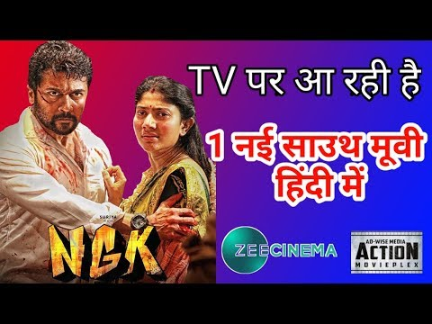 Ngk Movie Review - how to download ngk full movie - YouTube