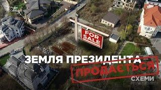Земля президента Порошенка: for sale | «СХЕМИ» №126