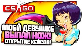 МОЕЙ ДЕВУШКЕ ВЫПАЛ НОЖ У ГЕЙБА!!! - ОТКРЫТИЕ КЕЙСОВ В CS:GO! (МЕГА-КОНКУРС!)