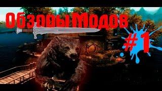 ОБЗОРЫ МОДОВ#1:Компаньон - Медведь, Island Hobbit House, David Trees.