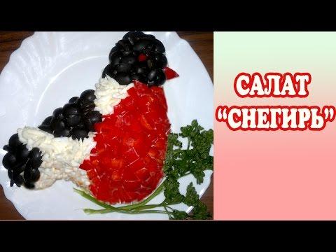 Салат Снегирь.  Праздничный салат Снегирь рецепт.