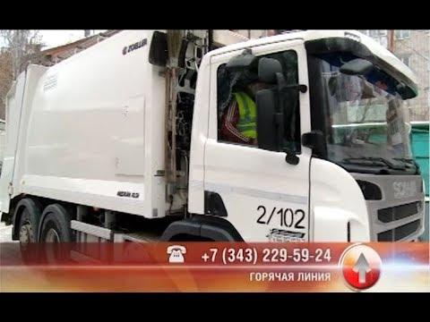 Жалобы на вывоз мусора / Новости