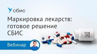 Маркировка лекарств для опта и розницы