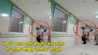 Gurmeet Ram Rahim Viral Video From Hospital | Dera Sacha Sauda Mukhi Went To Hospital From Jail